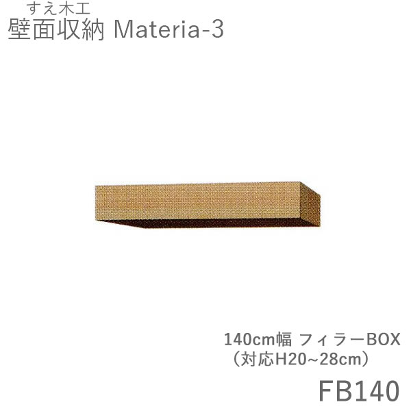 【P10】【条件付きで送料無料 設置も可】マテリア3 TM FB140 140cm幅フィラーBOX 高さ20~28cmオーダー 奥行:D42/32タイプ選択(株)すえ木工 壁面収納(受注生産品)MATERIA 3