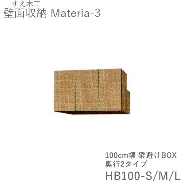 【P10】【条件付きで送料無料 設置も可】マテリア3 TM HB100-S/M/L L/R 100cm幅梁よけボックス 扉開閉方向選択高さ28~89cmオーダー 奥行:D42/32タイプ選択(株)すえ木工 壁面収納(受注生産品)MATERIA 3