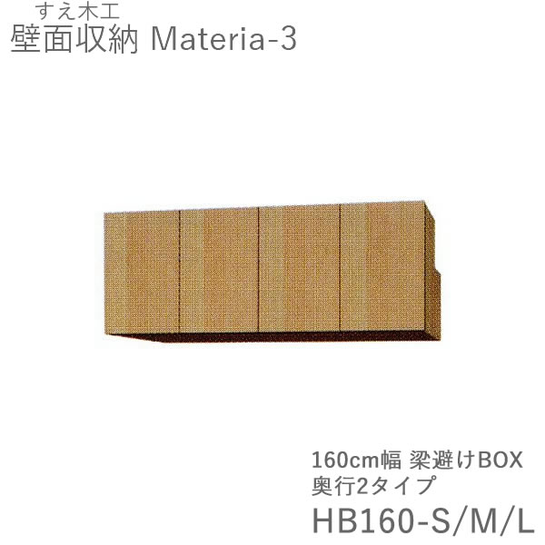 【P10】【条件付きで送料無料 設置も可】マテリア3 TM HB160-S/M/L L/R 160cm幅梁よけボックス 扉開閉方向選択高さ28~89cmオーダー 奥行:D42/32タイプ選択(株)すえ木工 壁面収納(受注生産品)MATERIA 3