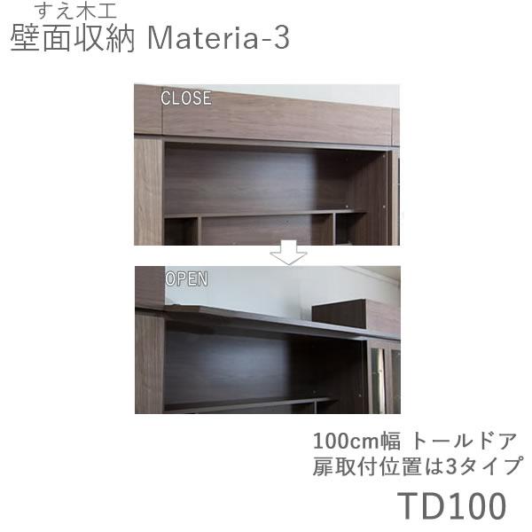【P10】【条件付きで送料無料 設置も可】マテリア3 TM TD100 100cm幅トールドア 高さ8~25cmオーダー 奥行:D42/32タイプ選択前側/前側+片側付き/前側+両側付きより選択(株)すえ木工 壁面収納(受注生産品)MATERIA 3
