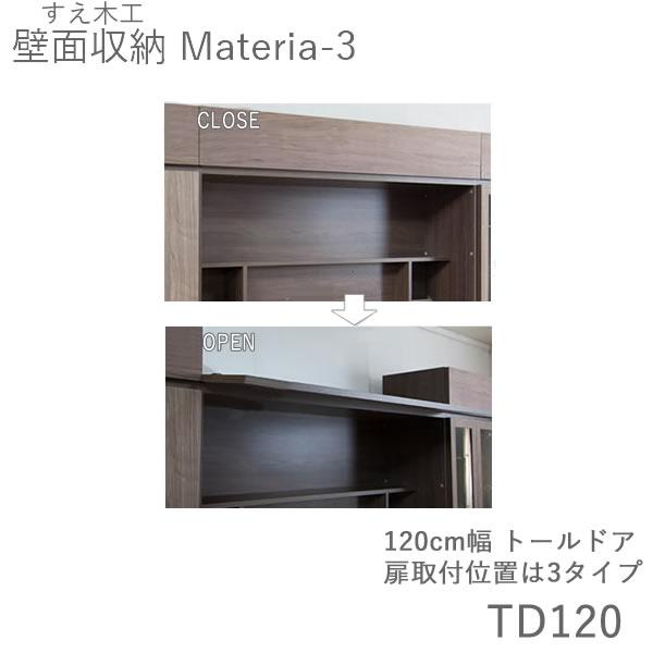 【P10】【条件付きで送料無料 設置も可】マテリア3 TM TD120 120cm幅トールドア 高さ8~25cmオーダー 奥行:D42/32タイプ選択前側/前側+片側付き/前側+両側付きより選択(株)すえ木工 壁面収納(受注生産品)MATERIA 3
