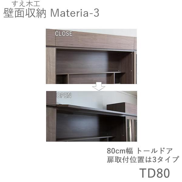 【P10】【条件付きで送料無料 設置も可】マテリア3 TM TD80 80cm幅トールドア 高さ8~25cmオーダー 奥行:D42/32タイプ選択前側/前側+片側付き/前側+両側付きより選択(株)すえ木工 壁面収納(受注生産品)MATERIA 3