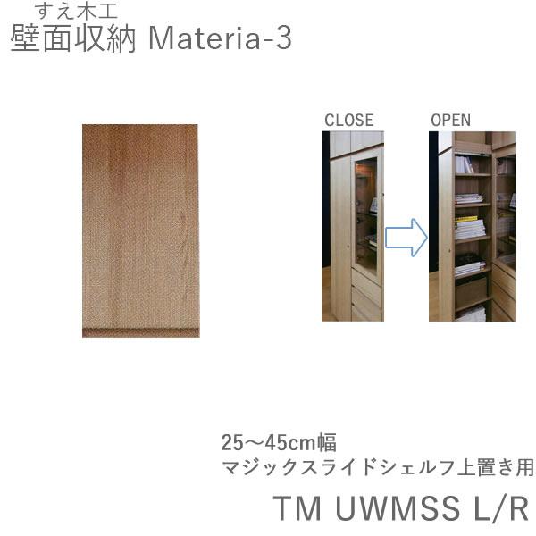 【P10】【送料無料 条件付きで設置も可】マテリア3 上置き用マジックスライドシェルフ TM UWMSS L/R(設置方向選択) 幅25~45cm・高さ28~89cm(1cm単位でオーダー) (株)すえ木工 壁面収納(受注生産品)MATERIA 3