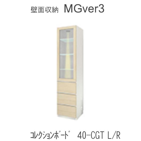 【P10】【開梱設置 送料無料(10万円以上お買上時)】MGver.3 EVE2  FW40- CGT(L/R)幅40cmコレクションボード奥行D47/D32タイプから選択!すえ木工 壁面収納(受注生産品) mg version3 YMG イヴ2 MGS