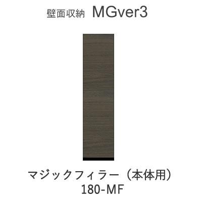 期間限定ポイント10倍 新生活 新築 リフォーム 引っ越し お祝い ギフト プレゼント ポイント10倍 ~9 16 AM9:59まで 条件付きで開梱設置 MGver.3 YMG 幅オーダー mg 本体用H180 W7~45cm セール商品 MGS 受注生産品 壁面収納 イヴ2 マジックフィラー 限定品 すえ木工 EVE2 version3 180MF