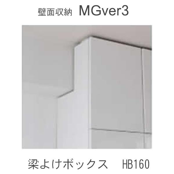 【P10】【送料無料 条件付きで設置も可】MGver.3 EVE2 HB160 幅160cm梁よけボックス 高さオーダー(H29~89cm) 奥行D47(47cm)タイプ すえ木工 壁面収納(受注生産品) mg version3 YMG イヴ2 MGS