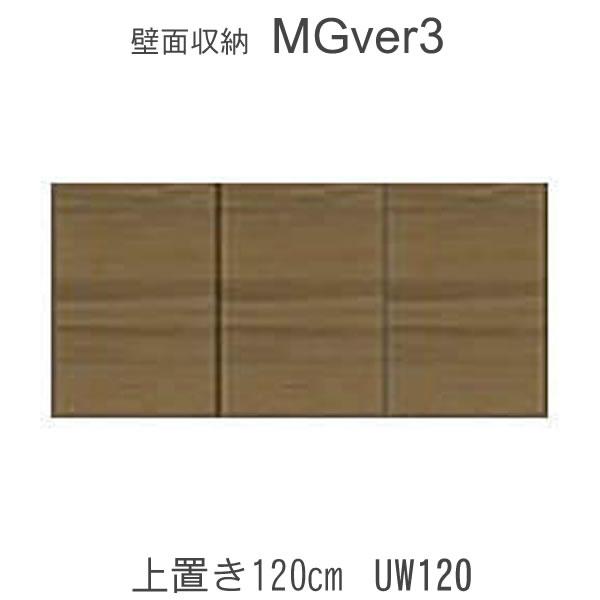 【P10】【条件付きで送料無料・開梱設置】MGver.3 EVE2 UW120 幅120cm上置き 高さオーダー(H28~89cm) 奥行D47/D32タイプから選択!すえ木工 壁面収納(受注生産品) mg version3 YMG イヴ2 MGS