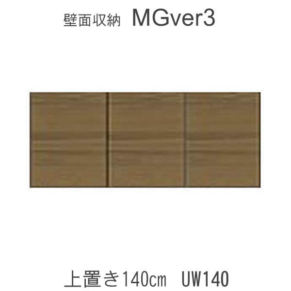 【P10】【条件付きで送料無料・開梱設置】MGver.3 EVE2 UW140 幅140cm上置き 高さオーダー(H28~89cm) 奥行D47/D32タイプから選択!すえ木工 壁面収納(受注生産品) mg version3 YMG イヴ2 MGS