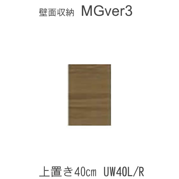 【P10】【条件付きで送料無料・開梱設置】MGver.3 EVE2 UW40 (L/R) 幅40cm上置き高さオーダー(H28~89cm) 奥行D47/D32タイプから選択!すえ木工 壁面収納(受注生産品) mg version3 YMG イヴ2 MGS