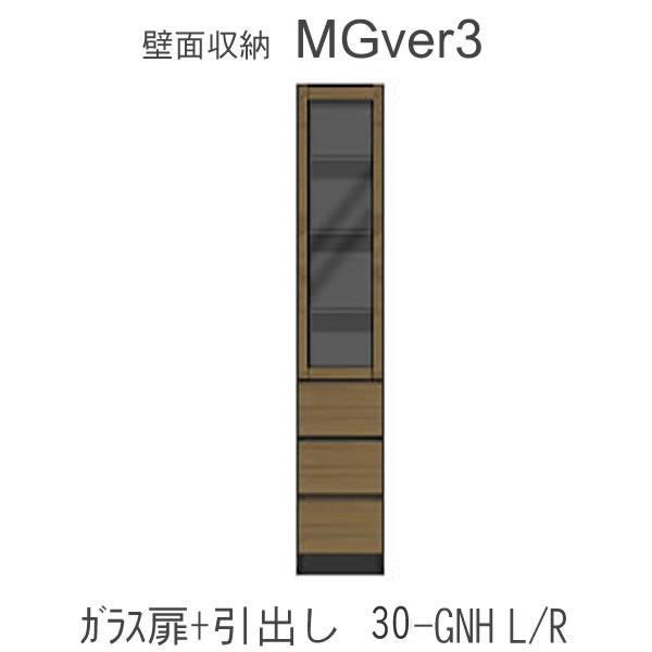 【ポイント10倍 ~4/2 AM9:59まで】【条件付きで開梱設置】Mgver.3 EVE2  FW30- GNH(L/R)幅30cmキャビネット(上部:ガラス扉・下部:引出し)奥行D47タイプ!すえ木工 壁面収納(受注生産品) mg version3 YMG イヴ2 MGS