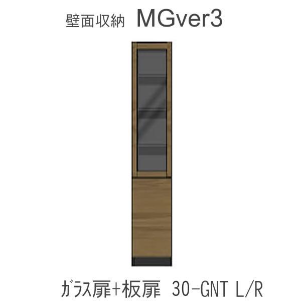 【ポイント10倍 ~8/20 AM9:59まで】【条件付きで開梱設置】MGver.3 EVE2  FW30- GNT(L/R)幅30cmキャビネット(上部:ガラス扉・下部:扉)奥行D47/D32タイプから選択!すえ木工 壁面収納(受注生産品) mg version3 YMG イヴ2 MGS