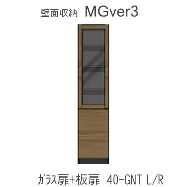 【P10】【開梱設置 送料無料(10万円以上お買上時)】MGver.3 EVE2  FW40- GNT(L/R)幅40cmキャビネット(上部:ガラス扉・下部:扉)奥行D47/D32タイプから選択!すえ木工 壁面収納(受注生産品) mg version3 YMG イヴ2 MGS