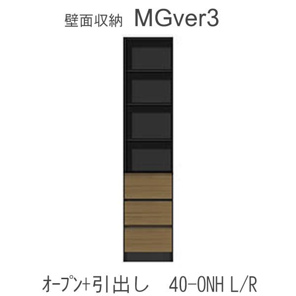 【P10】【開梱設置 送料無料(10万円以上お買上時)】MGver.3 EVE2  FW40-ONH幅40cmキャビネット(上部:オープン収納・下部:引出し)奥行D47タイプ!すえ木工 壁面収納(受注生産品) mg version3 YMG イヴ2 MGS