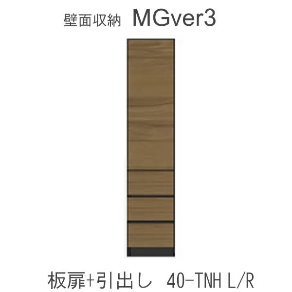【ポイント10倍 ~4/2 AM9:59まで】【開梱設置(10万円以上お買上時)】MGver.3 EVE2  FW40- TNH(L/R)幅40cmキャビネット(上部:扉・下部:引出し)奥行D47タイプ!すえ木工 壁面収納(受注生産品) mg version3 YMG イヴ2 MGS