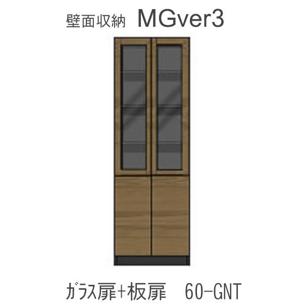 【P10】【開梱設置 送料無料(10万円以上お買上時)】MGver.3 EVE2  FW60-GNT幅60cmキャビネット(上部:ガラス扉・下部:扉)奥行D47/D32タイプから選択!すえ木工 壁面収納(受注生産品) mg version3 YMG イヴ2 MGS
