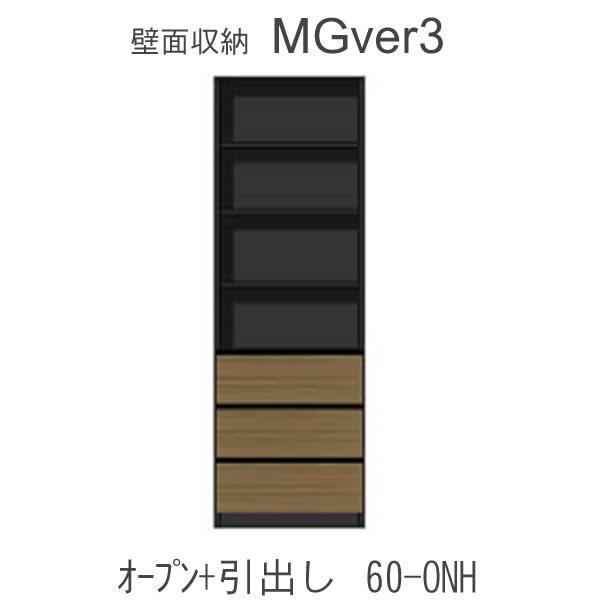 【P10】【開梱設置 送料無料(10万円以上お買上時)】MGver.3 EVE2  FW60-ONH幅60cmキャビネット(上部:オープン収納・下部:引出し)奥行D47タイプ!すえ木工 壁面収納(受注生産品) mg version3 YMG イヴ2 MGS