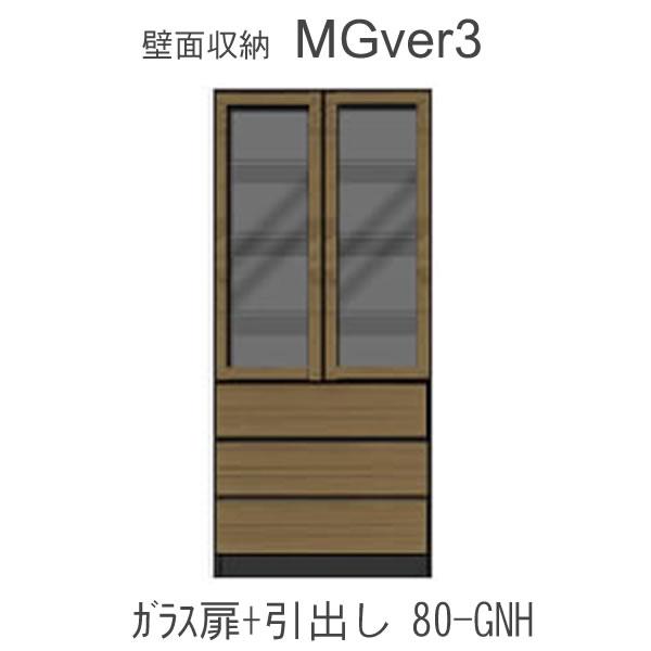 【P10】【開梱設置 送料無料(10万円以上お買上時)】MGver.3 EVE2  FW80-GNH幅80cmキャビネット(上部:ガラス扉・下部:引出し)奥行D47タイプ!すえ木工 壁面収納(受注生産品) mg version3 YMG イヴ2 MGS