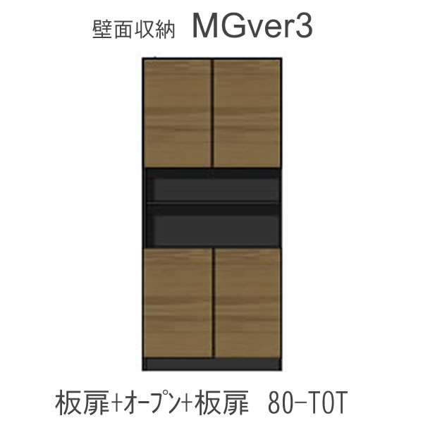 【P10】【開梱設置 送料無料(10万円以上お買上時)】MGver.3 EVE2  FW80-TOT幅80cmキャビネット(上部:中央オープン・下部:扉)奥行D47/D32タイプから選択!すえ木工 壁面収納(受注生産品)mg version3 YMG イヴ2 MGS