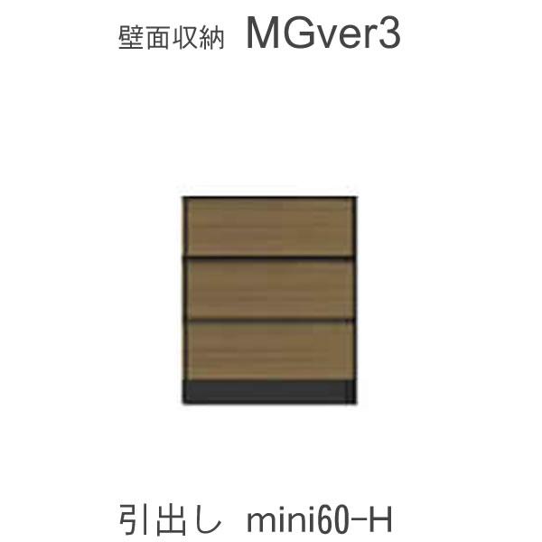 【P10】【送料無料】MGver.3 EVE2 FWmini60-H  60cm幅miniタイプキャビネット 引き出し奥行D47タイプ すえ木工 壁面収納(受注生産品) mg version3 YMG イヴ2 MGS