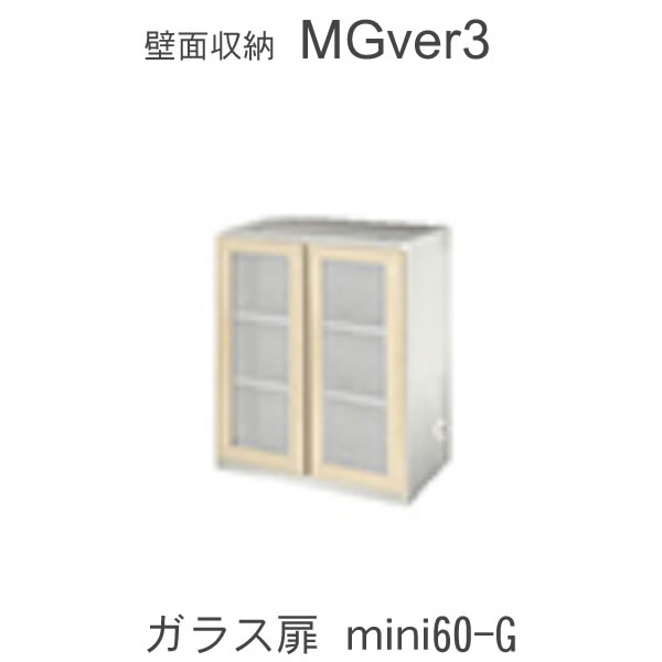 【P10】【送料無料】MGver.3 EVE2 FWmini60-G 60cm幅miniタイプキャビネット ガラス扉奥行D47タイプ すえ木工 壁面収納(受注生産品) mg version3 YMG イヴ2 MGS