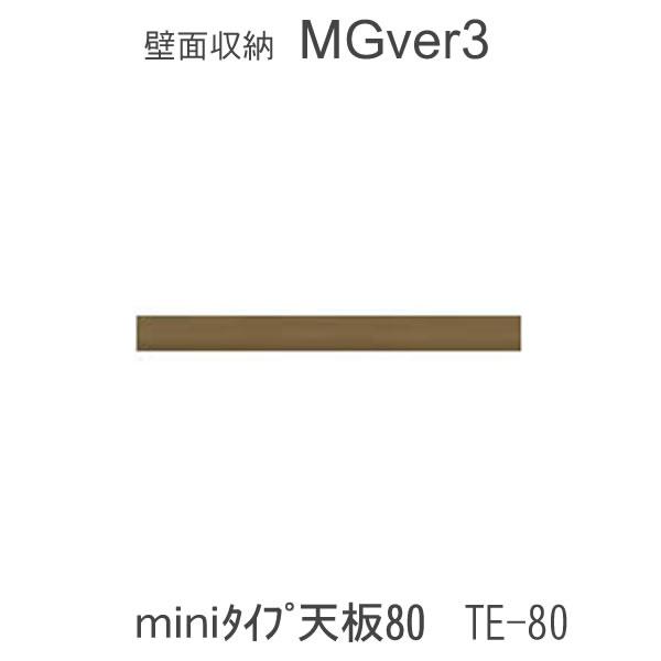 【ポイント10倍 ~4/2 AM9:59まで】MGver.3 EVE2 FWmini-TE80 80cm幅miniタイプ天板 奥行D47タイプ すえ木工 壁面収納(受注生産品) mg version3 YMG イヴ2 MGS