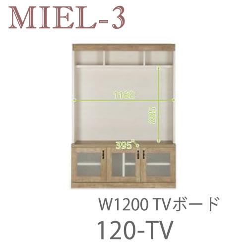 【ポイント10倍 ~4/2 AM9:59まで】【開梱設置(10万円以上お買上時)】Miel-3 sucre-2 120-TV 120cm幅テレビボード壁面収納「Miel-3(ミール3) sucre-2(シュクレ2)」すえ木工
