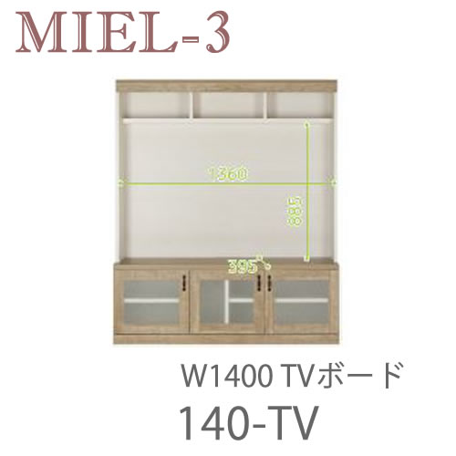 【P10】【開梱設置 送料無料(10万円以上お買上時)】Miel-3 sucre-2 140-TV 140cm幅テレビボード壁面収納「Miel-3(ミール3) sucre-2(シュクレ2)」すえ木工