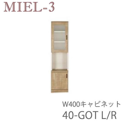 【P10】【開梱設置 送料無料(10万円以上お買上時)】Miel-3 sucre-2 40-GOT(L/R)40cm幅キャビネット壁面収納「Miel-3(ミール3) sucre-2(シュクレ2)」すえ木工