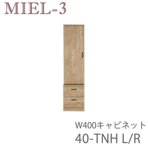 【P10】【開梱設置 送料無料(10万円以上お買上時)】Miel-3 sucre-2 40-TNH(L/R)40cm幅キャビネット壁面収納「Miel-3(ミール3) sucre-2(シュクレ2)」すえ木工