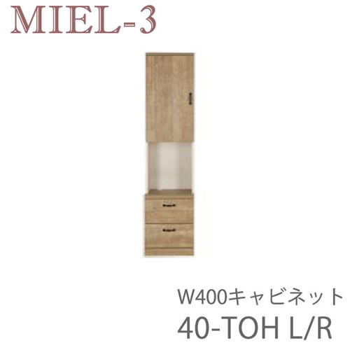 【P10】【開梱設置 送料無料(10万円以上お買上時)】Miel-3 sucre-2 40-TOH(L/R)40cm幅キャビネット壁面収納「Miel-3(ミール3) sucre-2(シュクレ2)」すえ木工