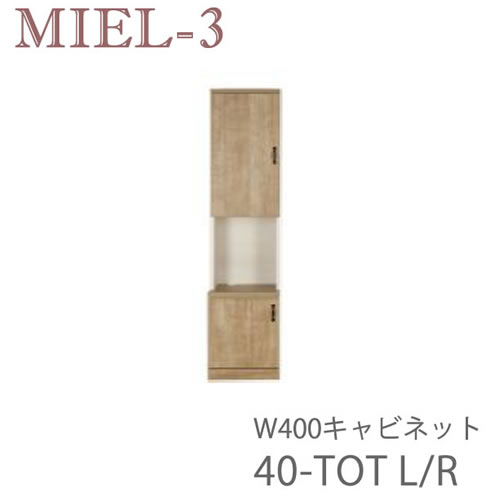 【P10】【開梱設置 送料無料(10万円以上お買上時)】Miel-3 sucre-2 40-TOT(L/R)40cm幅キャビネット壁面収納「Miel-3(ミール3) sucre-2(シュクレ2)」すえ木工