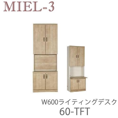 【P10】【開梱設置 送料無料(10万円以上お買上時)】Miel-3 sucre-2 60-TFT 60cm幅ライティングデスク壁面収納「Miel-3(ミール3) sucre-2(シュクレ2)」すえ木工