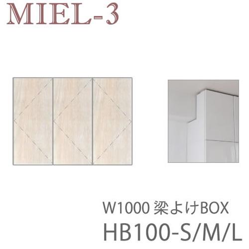【P10】【送料無料 条件付きで設置も可能】Miel-3 sucre-2 HB100-S/M/L 100cm幅梁よけBOX(高さ29~89cm)壁面収納「Miel-3(ミール3) sucre-2(シュクレ2)」すえ木工