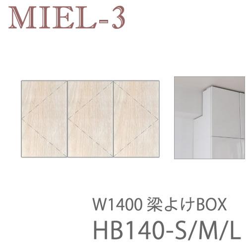 【P10】【送料無料 条件付きで設置も可能】Miel-3 sucre-2 HB140-S/M/L 140cm幅梁よけBOX(高さ29~89cm)壁面収納「Miel-3(ミール3) sucre-2(シュクレ2)」すえ木工