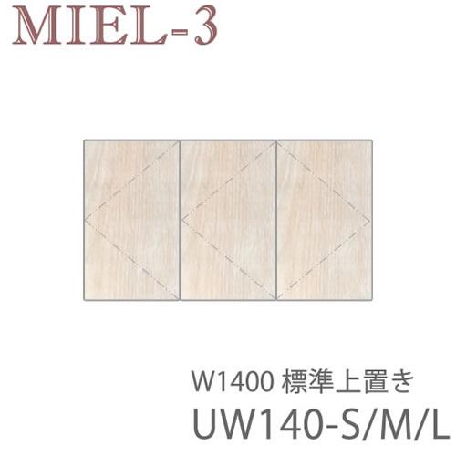 【P10】【条件付きで送料無料・開梱設置】Miel-3 sucre-2 UW140-S/M/L 140cm幅標準上置き(高さ28~89cm)壁面収納「Miel-3(ミール3) sucre-2(シュクレ2)」すえ木工