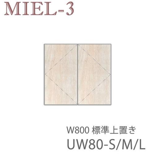 【P10】【条件付きで送料無料・開梱設置】Miel-3 sucre-2 UW80-S/M/L 80cm幅標準上置き(高さ28~89cm)壁面収納「Miel-3(ミール3) sucre-2(シュクレ2)」すえ木工
