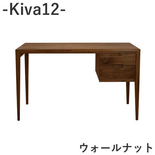 【ポイント10倍 ~7/16 AM9:59まで】Kiva 12 ウォールナットワークデスク引出し1列2段【幅120cm×奥行60cm×高さ72cm】杉工場