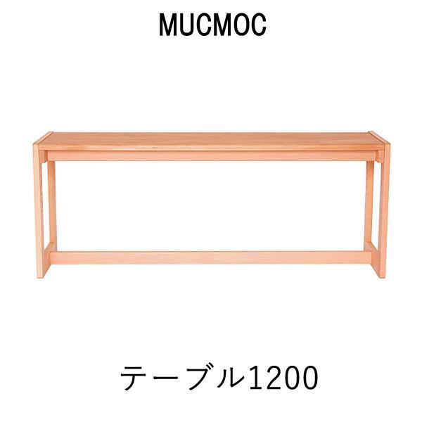 【P10】MUCMOC テーブル1200【幅120cm×奥行35cm×高さ47cm】杉工場