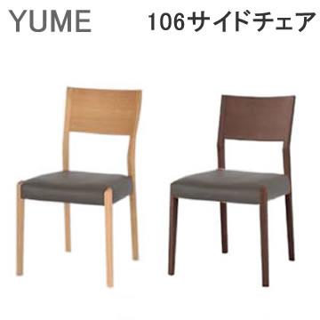【P7】【送料無料】YUME2(ユメ2) 106サイドチェアNR/WBNR 2色対応カバーリング追加可能
