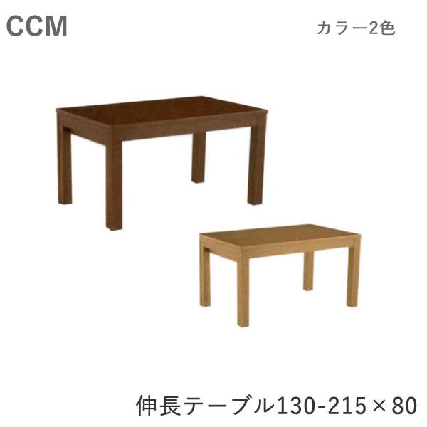 【P10】【送料無料】CCM3 伸長テーブル【幅130-215×奥行き80cm】2色対応