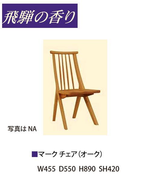 【P5】【送料無料】飛騨の香り マークチェア(オーク材)