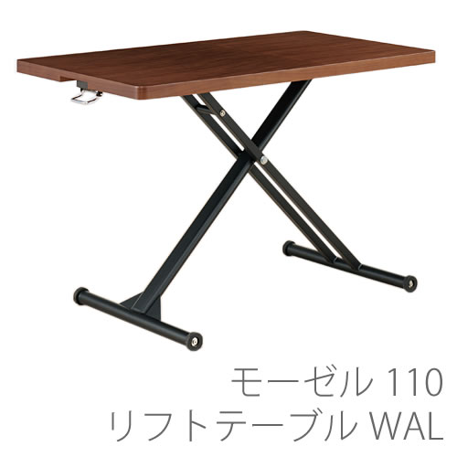 【P7】【送料無料】モーゼル 110 リフトテーブルWAL昇降式テーブル 幅110cm×高さ38~73cm