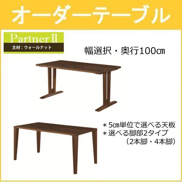 【P5】【送料無料】パルトナ2  オーダーテーブル【幅120~200X奥行き100cm】選べる脚部2タイプPartner2