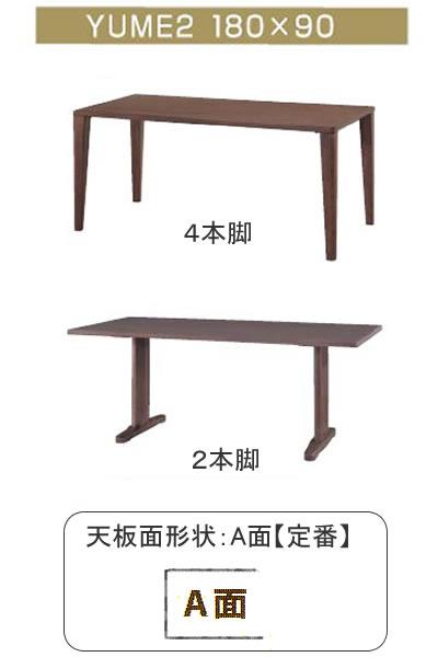 【P7】【送料無料】【定番】YUME2(ユメ2) ダイニングテーブル【幅180×奥行き90m 長方形天板・面形状:Aタイプ】