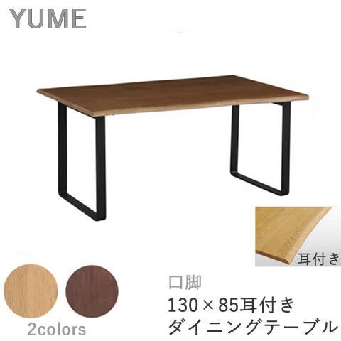 【ポイント10倍 ~4/2 AM9:59まで】YUME2(ユメ2) ダイニングテーブル【幅130×奥行き85cm 耳付き天板・面形状:Tタイプ+口脚(鉄製)BK】アイアン