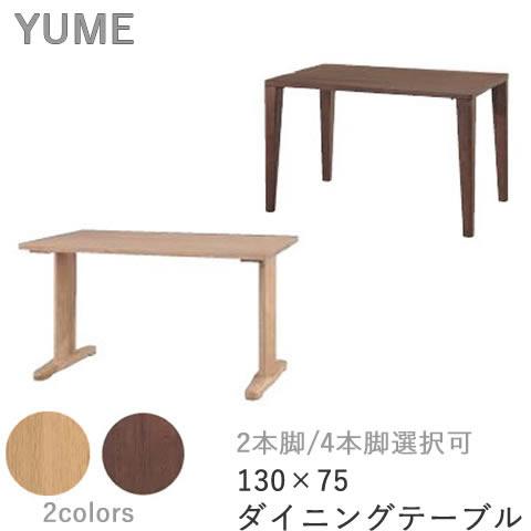 【P7】【送料無料】【定番】YUME2(ユメ2) ダイニングテーブル【幅130×奥行き75cm 長方形天板・面形状:Aタイプ】