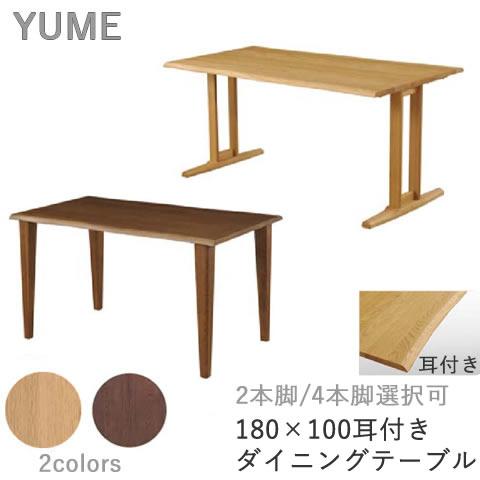 【ポイント10倍 ~4/2 AM9:59まで】YUME2(ユメ2) ダイニングテーブル【幅180×奥行き100cm 耳付き天板・面形状:Tタイプ】脚の形状 2本脚/4本脚から選択可