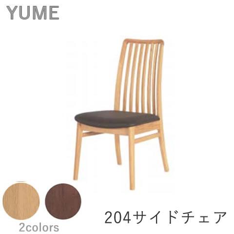 【ポイント10倍 ~5/28 AM9:59まで】YUME2(ユメ2) 204サイドチェアNR/WBNR 2色対応 オーク材カバーリング対応可