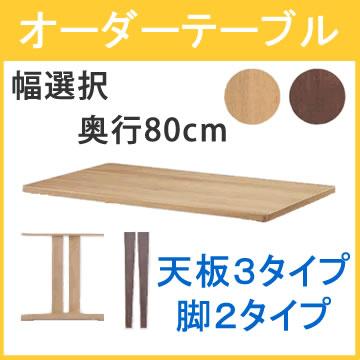 【P7】【送料無料】YUME2(ユメ2) オーダーダイニングテーブル【幅120~200×奥行き80cm】