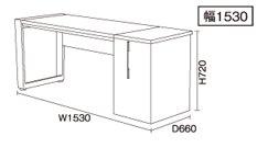 【除】【送料無料】153cm幅デスク DD-2500R-DWテリトリーバルバーニ valvanne